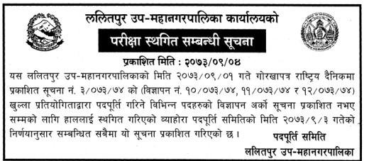 lalitpur_sub_exam_date_2073-09-04