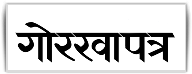 General Knowledge Published in Gorkhapatra 2075-07-21