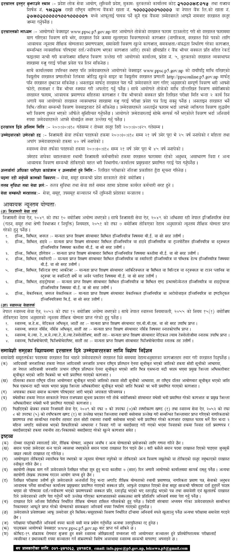 Lumbini Pradesh Lok Sewa Aayog Vacancy Notice