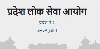 Pradesh 2 Lok Sewa Aayog Vacancy